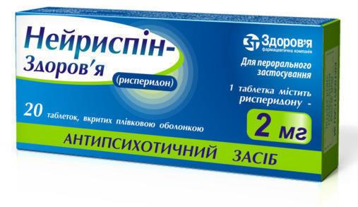 neirispin-coated-tablets-2-mg-n20