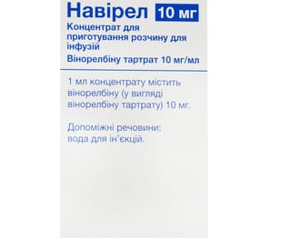 navirel-infusions-10-mg-ml-1ml-10-mg-vial-n1