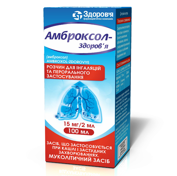 Ambroxol (ambroxol hydrochloride) solution for inhalation 15 mg/2 ml. 100 ml.