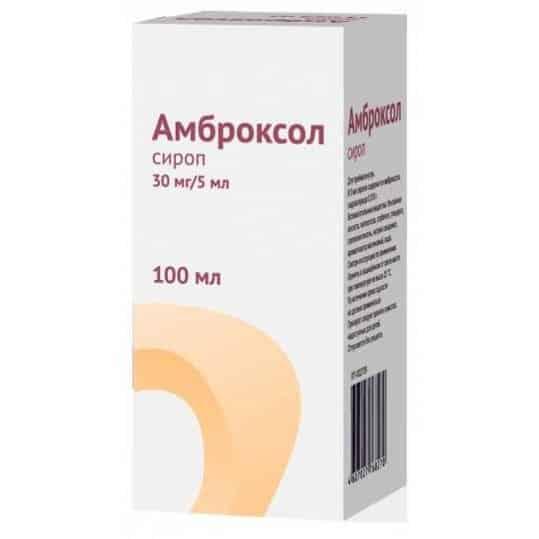 Ambroxol (ambroxol hydrochloride) 30 syrup 30 mg/5 ml. 100 ml.