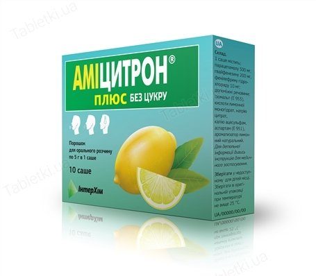 Amicitron Plus (paracetamol) powder for oral solution 5 g. sachet №10 without sugar