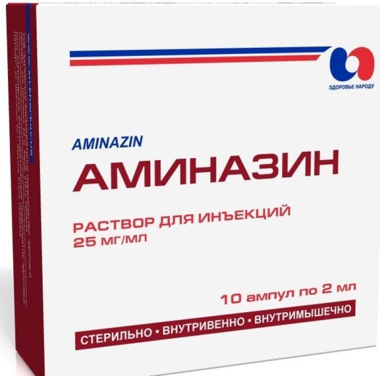Aminazin (chlorpromazine) ampoules 2.5% 2 ml. №10