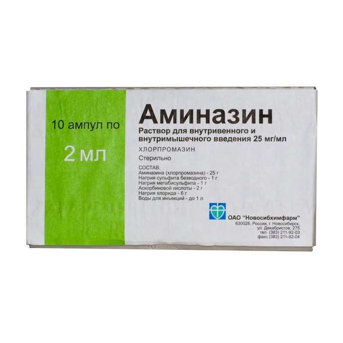 Aminazin (chlorpromazine) solution for injections ampoules 2.5% 2 ml. №10
