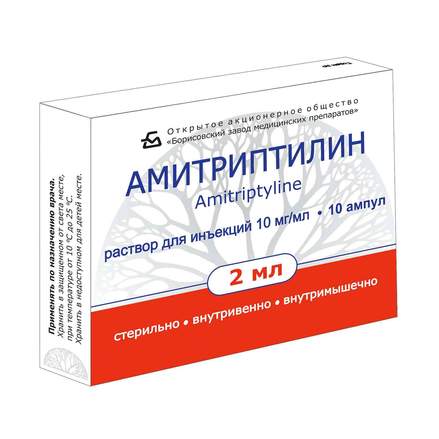 Amitriptyline (amityptilline) hydrochloride solution for injections 10 mg/ml. ampoules 2 ml. №10