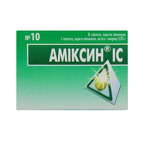 Amixin (Tilorone) coated tablets 0.125 g. №10