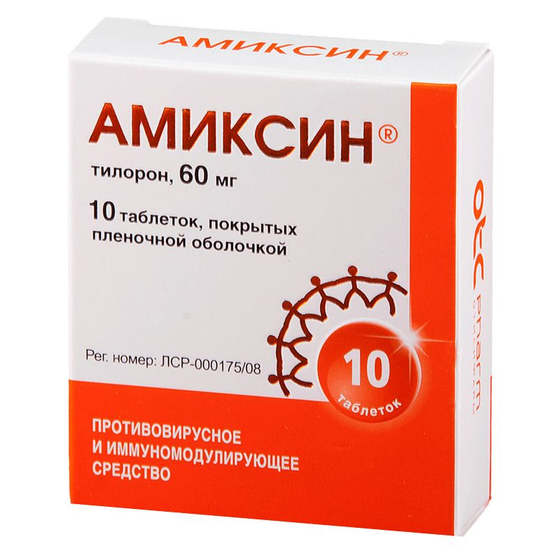 Amixin (Tilorone) coated tablets 0.06 g №10