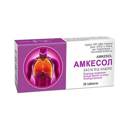Amkesol (ambroxol hydrochloride) tablets №20