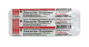 Analgin (metamizole sodium) tablets 0.5 №10