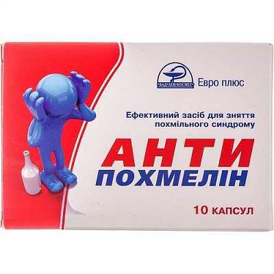 Antipochmelin (succinic acid) capsules №10