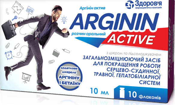 Argynin (arginine) activ oral solution 10 ml. vial №10