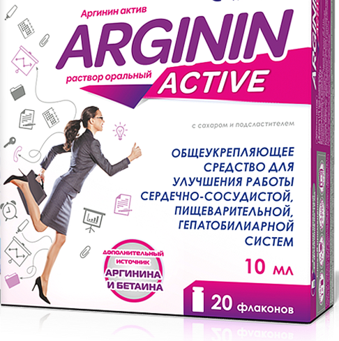 Argynin (arginine) activ oral solution 10 ml. vial №20