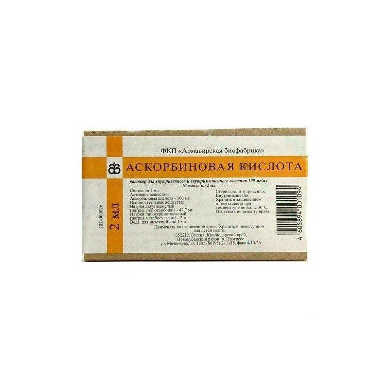 Ascorbic acid (ascorbic acіd) ampoules 10% 2 ml. №10