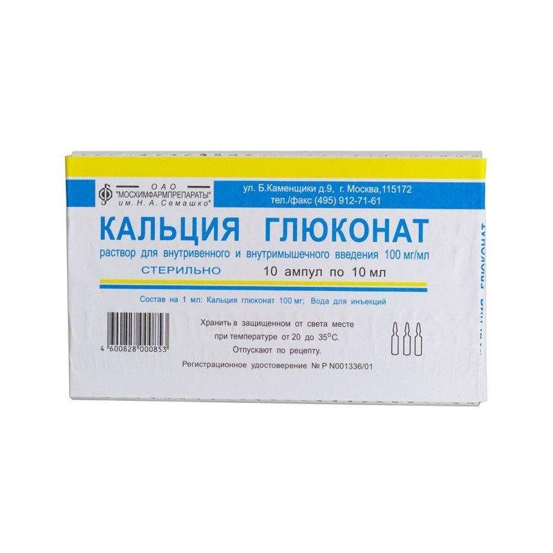 Calcium gluconate (calcium gluconate) ampoules 10% 10 ml. №10