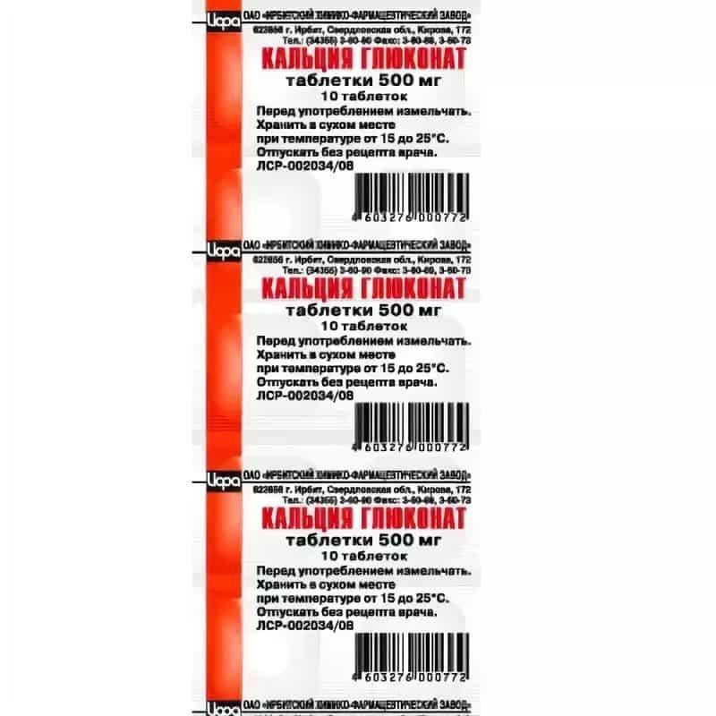 Calcium gluconate (calcium gluconate) tablets 500 mg. №10