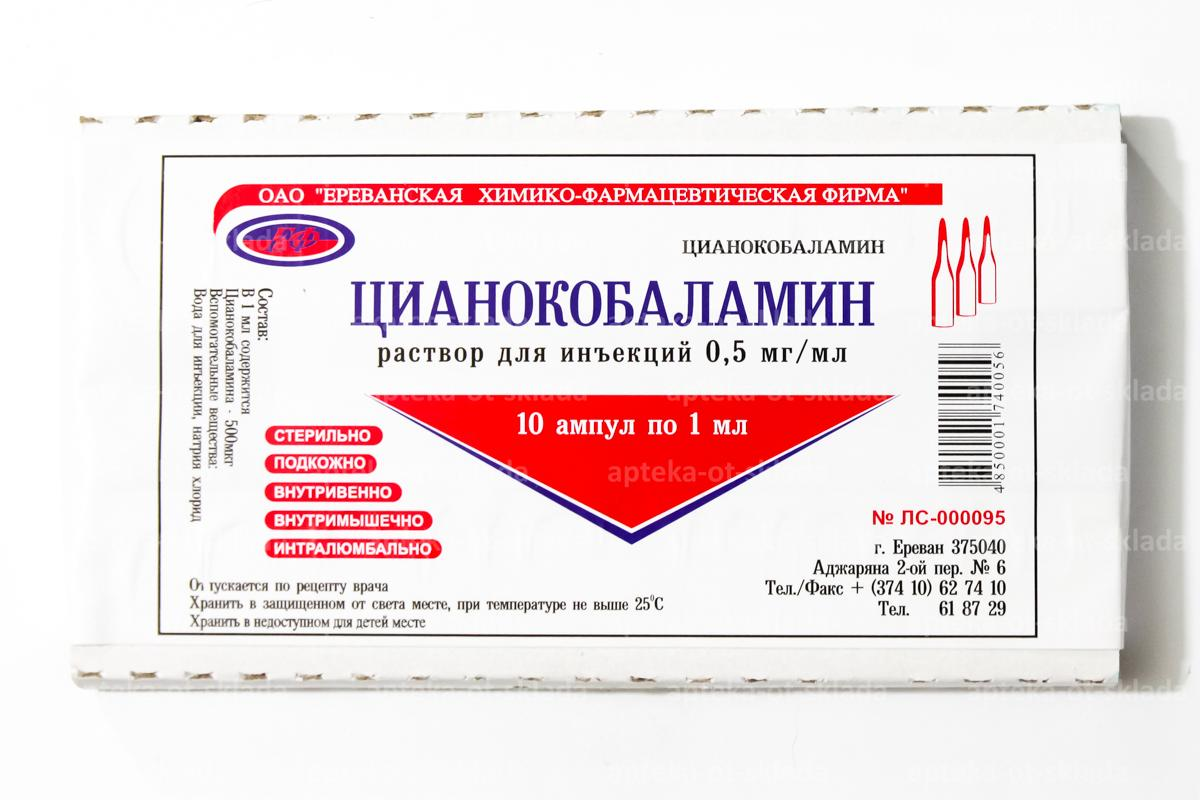 B12 (cyanocobalamin) solution for injections ampoules 0.05% 1ml. №10