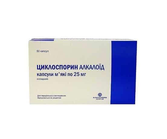 Ciclosporin Alcaloidsoft (ciclosporin) capsules 25 mg. №50