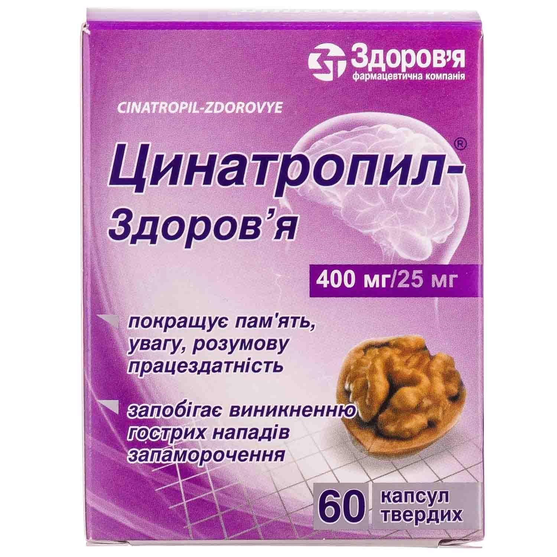 Cinatropil (piracetam + Cinnarisin) capsules 400 mg/25 mg. №60