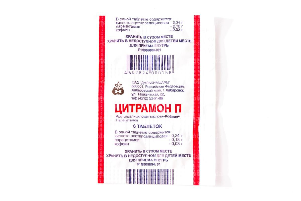 Citramon (paracetamol) tablets №6