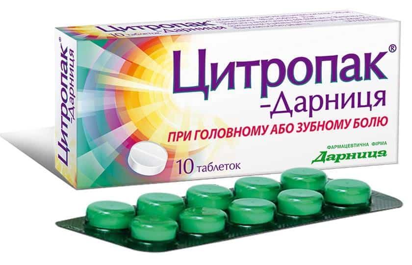Citropak tablets №10