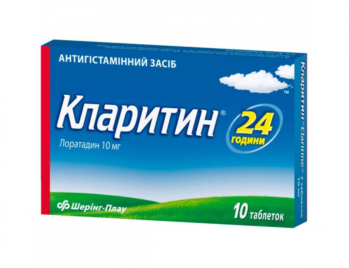 Claritin (loratadine) tablets 10 mg. №10