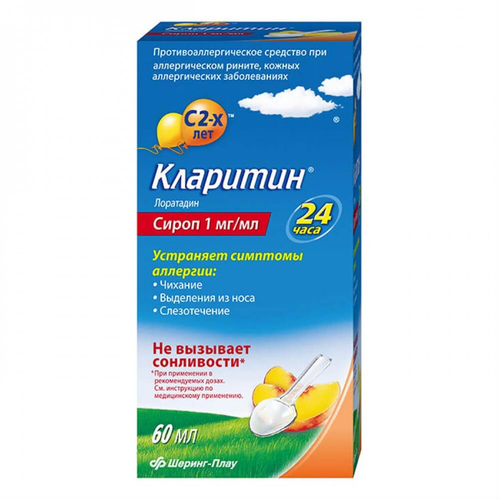 Claritin (loratadine) syrup 1 mg/ml. 60 ml. vial №1