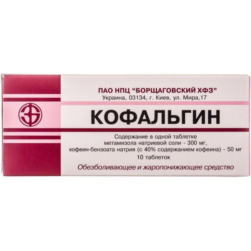 Cofalgyn tablets №10