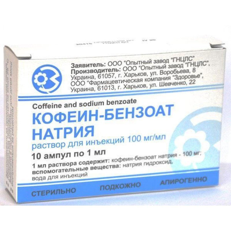 Cofein-benzoat natrium (caffeine-sodium benzoate) ampoules 10% 1ml. №10