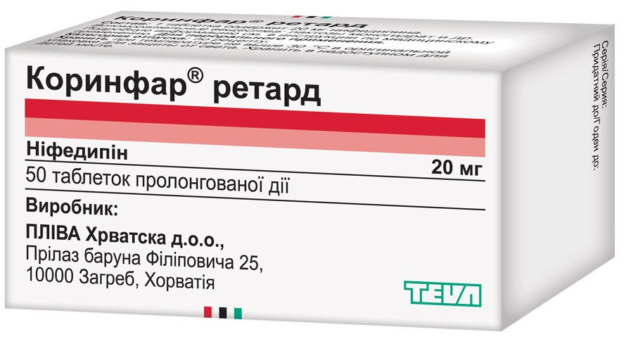 Corinfar (nifedipine) retard tablets with prolonged release 20 mg. №50 vial