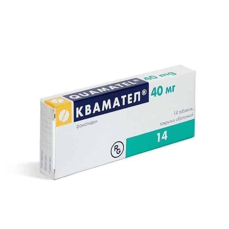 Cvamatel (famotidine) coated tablets 40 mg. №14