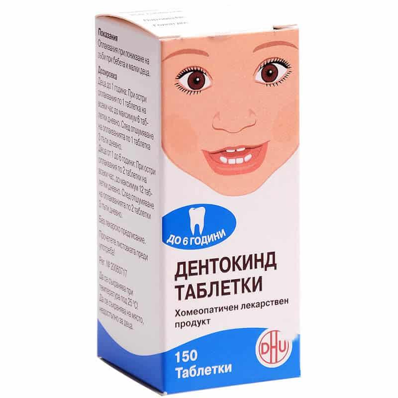 Dentocind (Chamomilla) tablets №150 vial