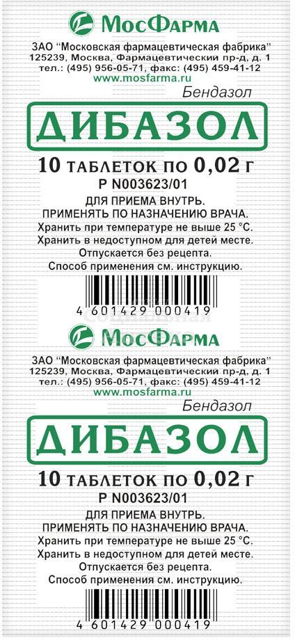 Dibazol (dibazolum) tablets 0.02 №10