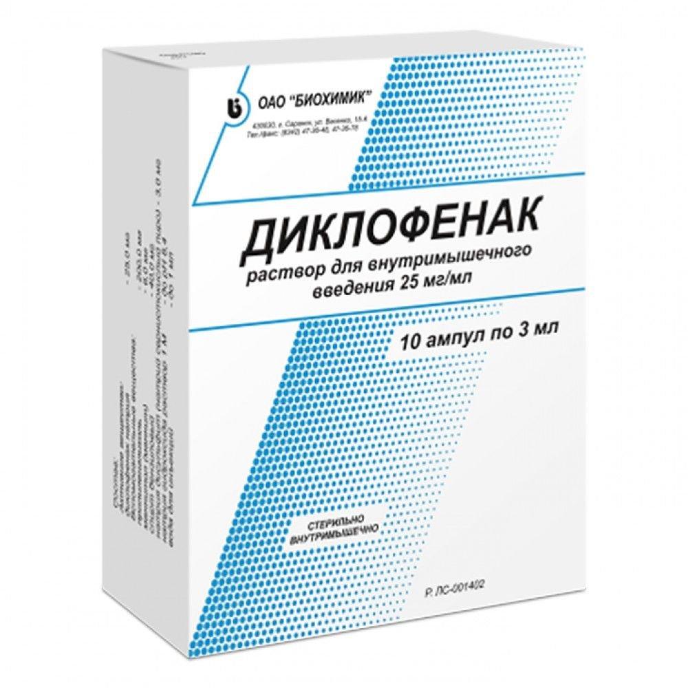 Diclofenak (diclofenac) ampoules 2.5% 3 ml. №10