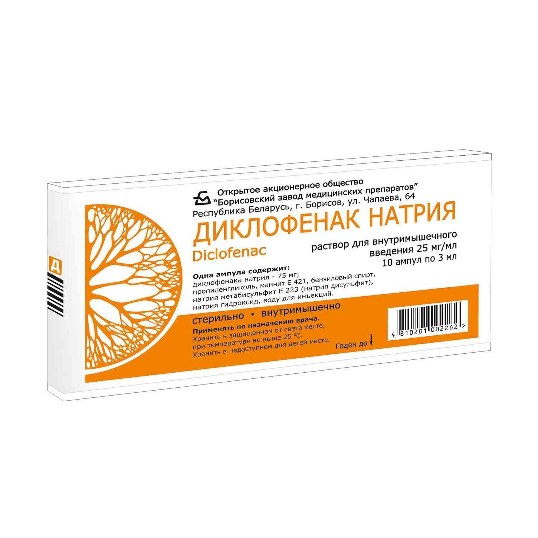 Diclofenak natrium (diclofenac) 2.5% 3 ml. №5