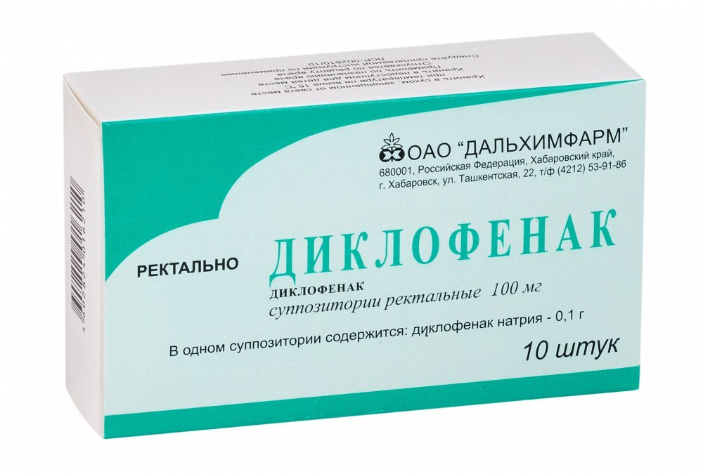 Diclofenak (diclofenac) rectal suppositories 100 mg. №10