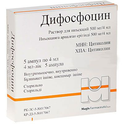 Difosfocin (citicoline) solution for injections 500 mg/4 ml. 4 ml. ampoules №5