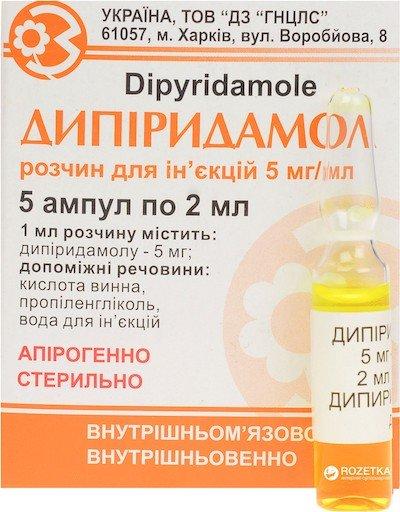 Dipiridamol (dipyridamole) ampoules 0.5% 2 ml. №5