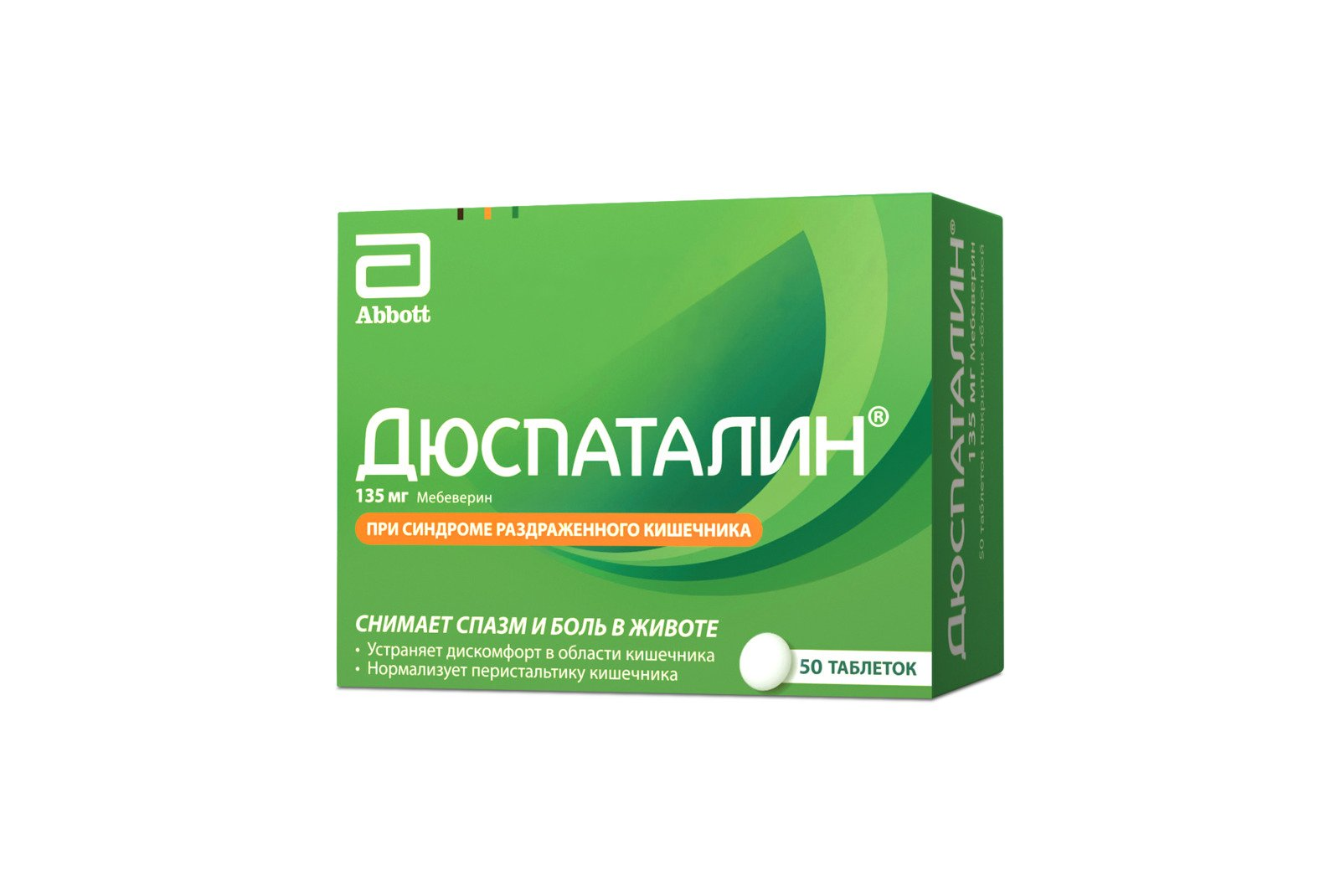 Duspatalin capsules with prolonged release 200 mg. №30