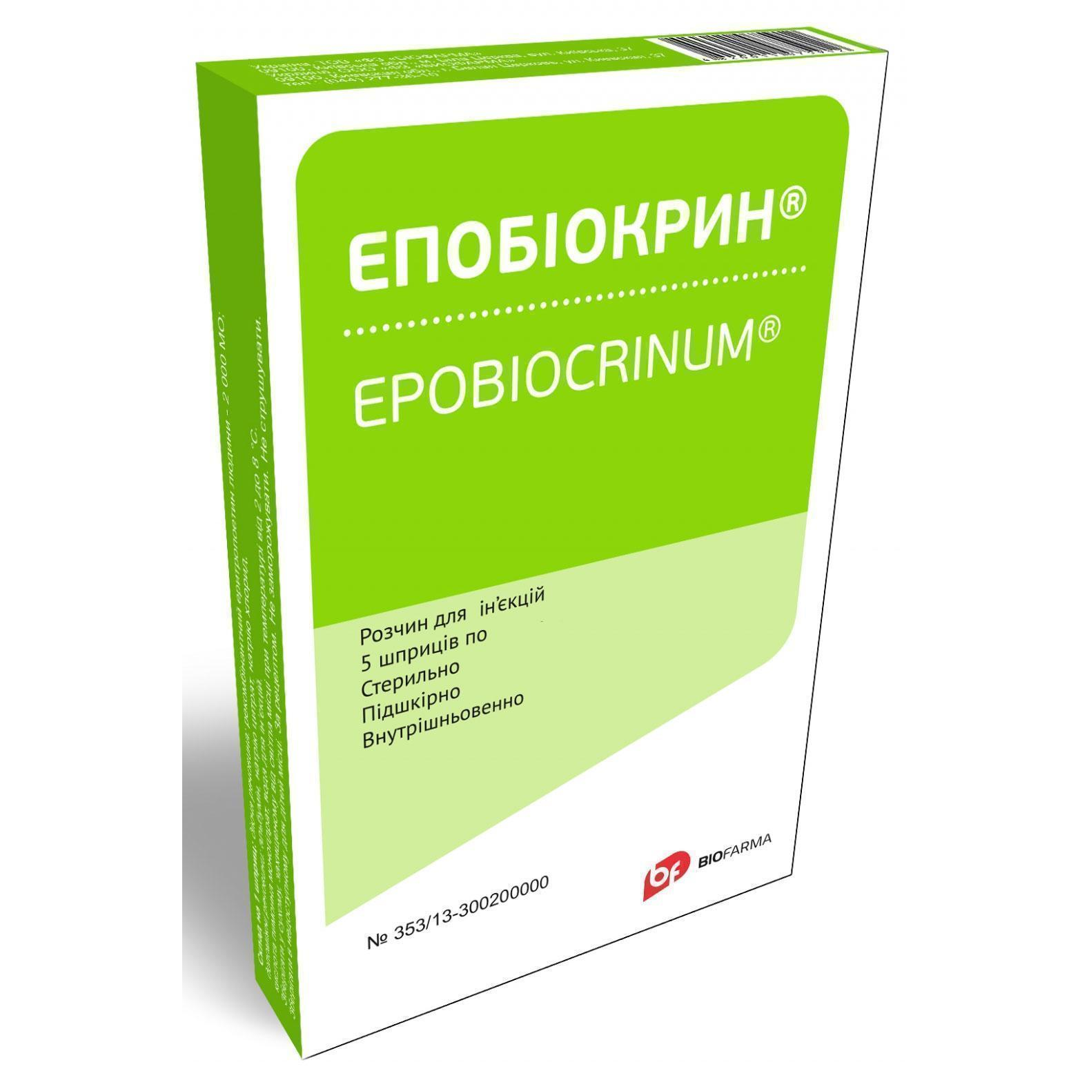 Epobiocrin solution for injections 1000 IU №5 syringe