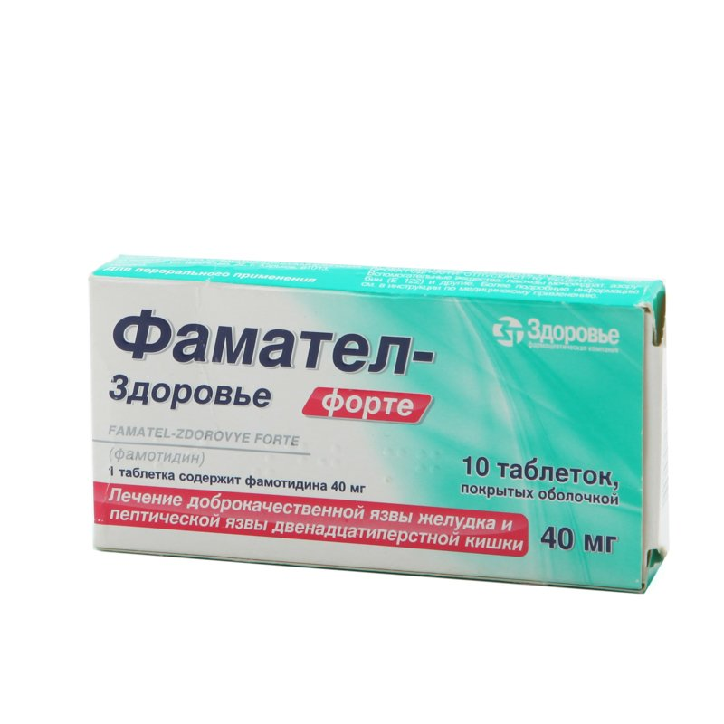 Famatel (famotidine) forte coated tablets 40 mg. №10