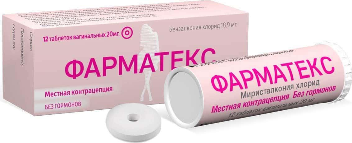 Farmatex (myristalkonium choride) vaginal tablets 20 mg. №12 tube