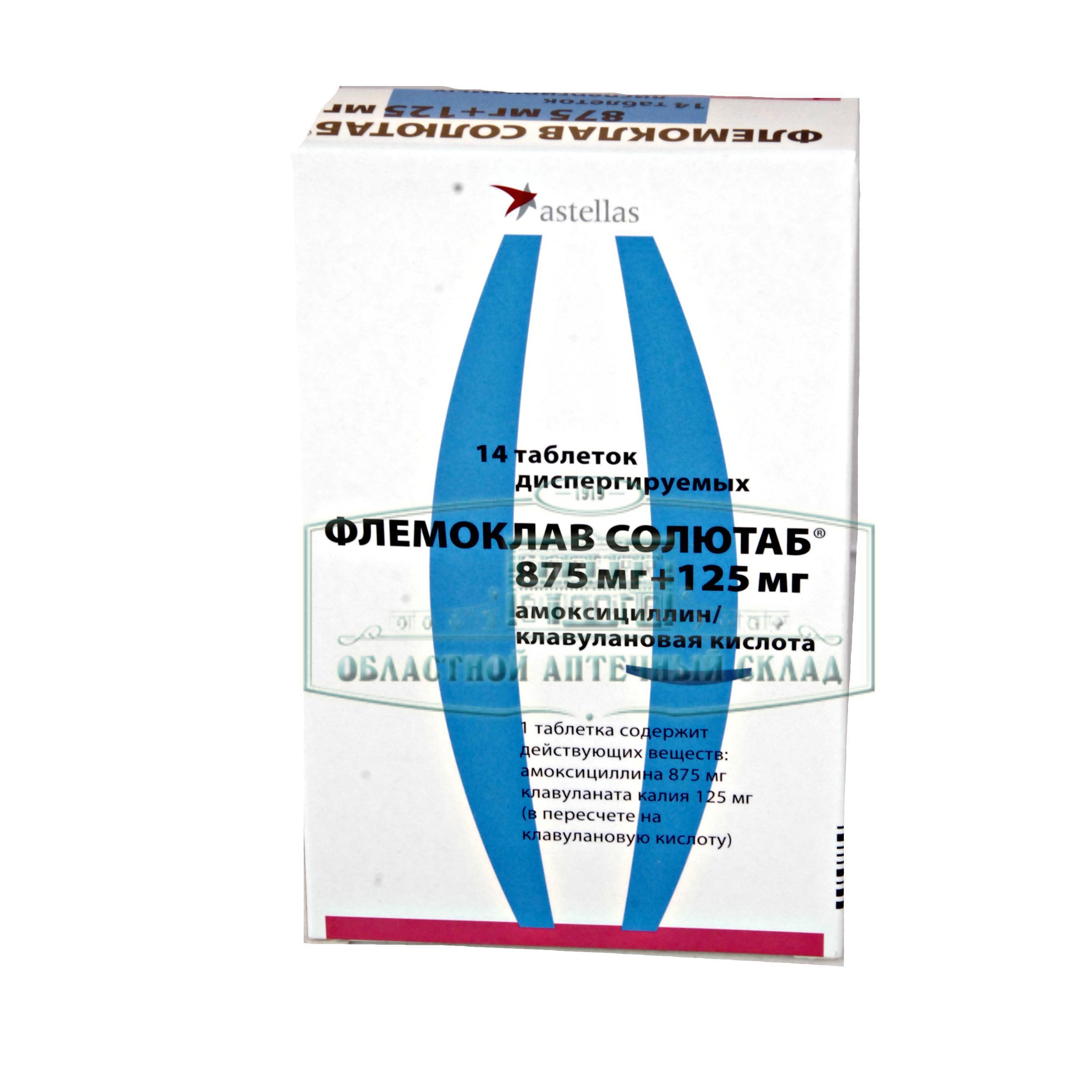 Flemoclav (amoxicillin and clavulanic acid) Soliutab tablets 125 mg/31.25 mg. №20