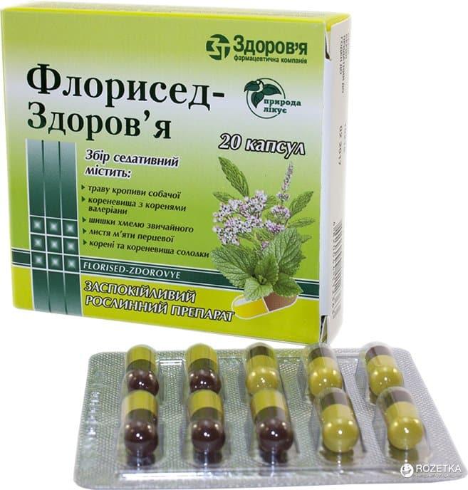 Florised capsules №10