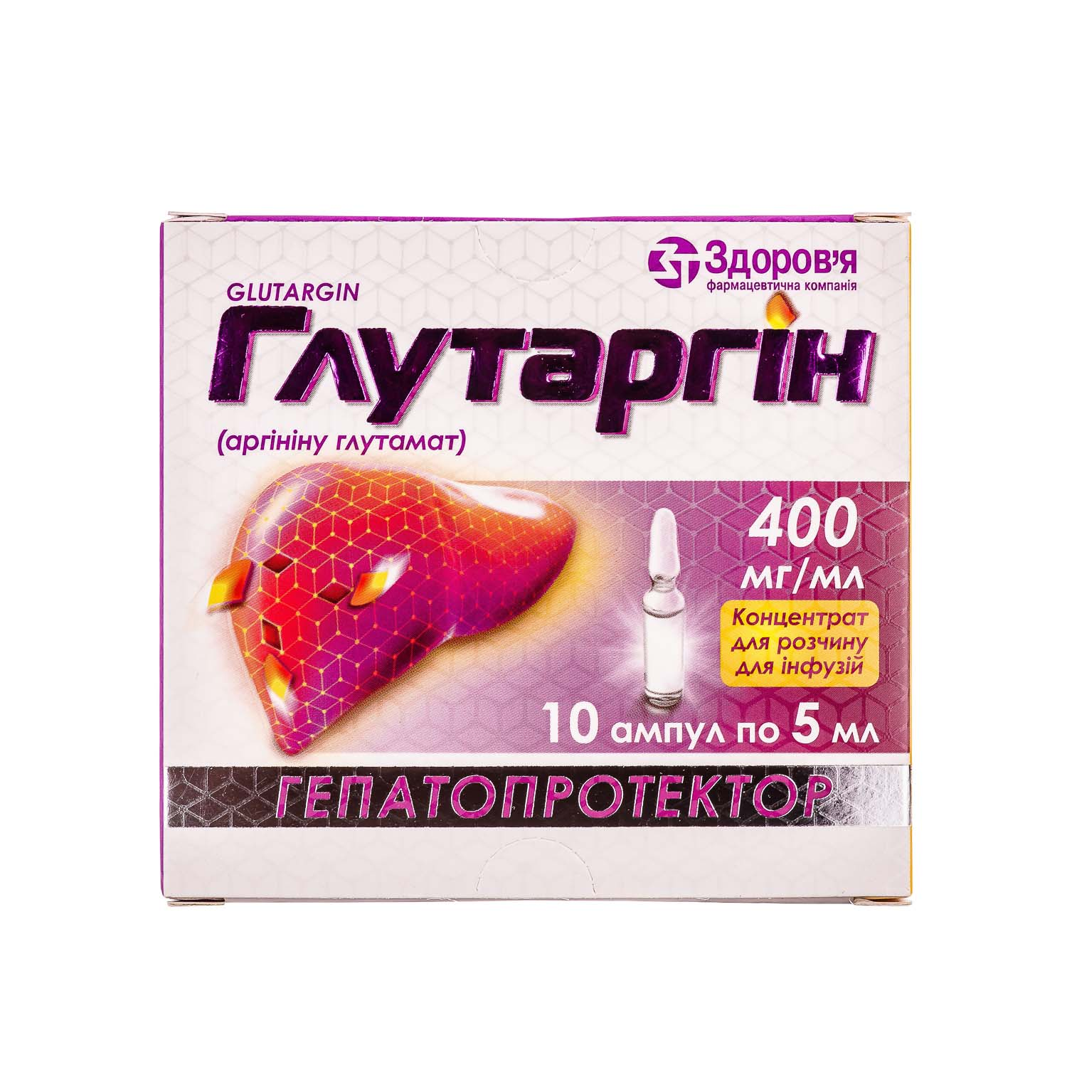 Glutargyn ampoules concentrate 40% 5 ml. №10