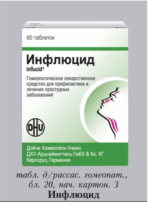 Infliucid tablets №60