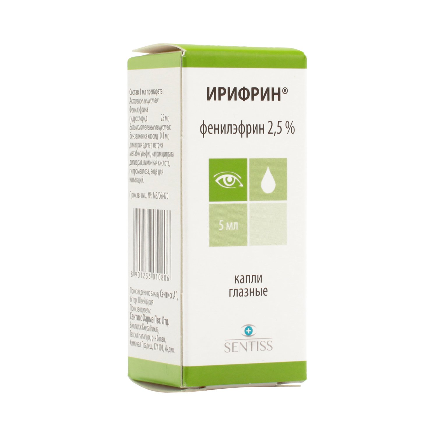 Irifrin eye drops 2.5% 5 ml. vial cap.№1