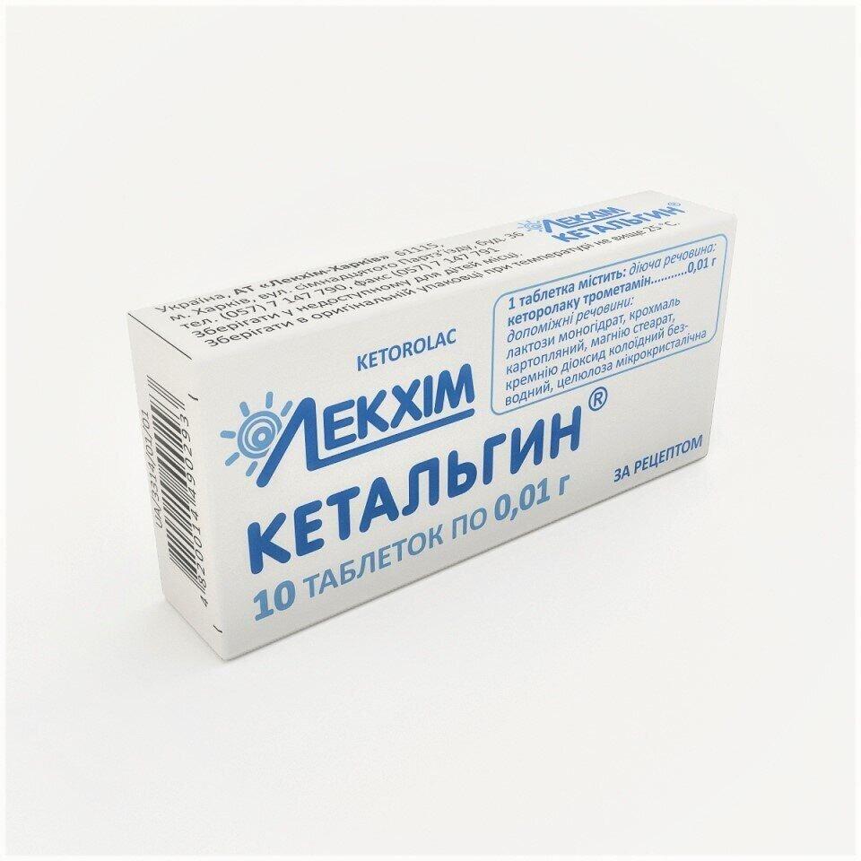 Ketalgyn (ketorolac) tablets 0.01g. №10