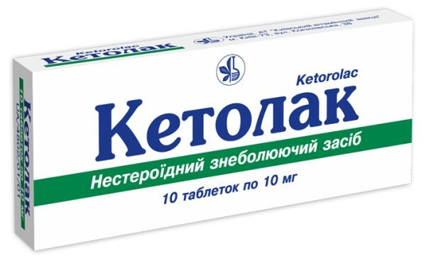 Ketolak tablets 10 mg. №10