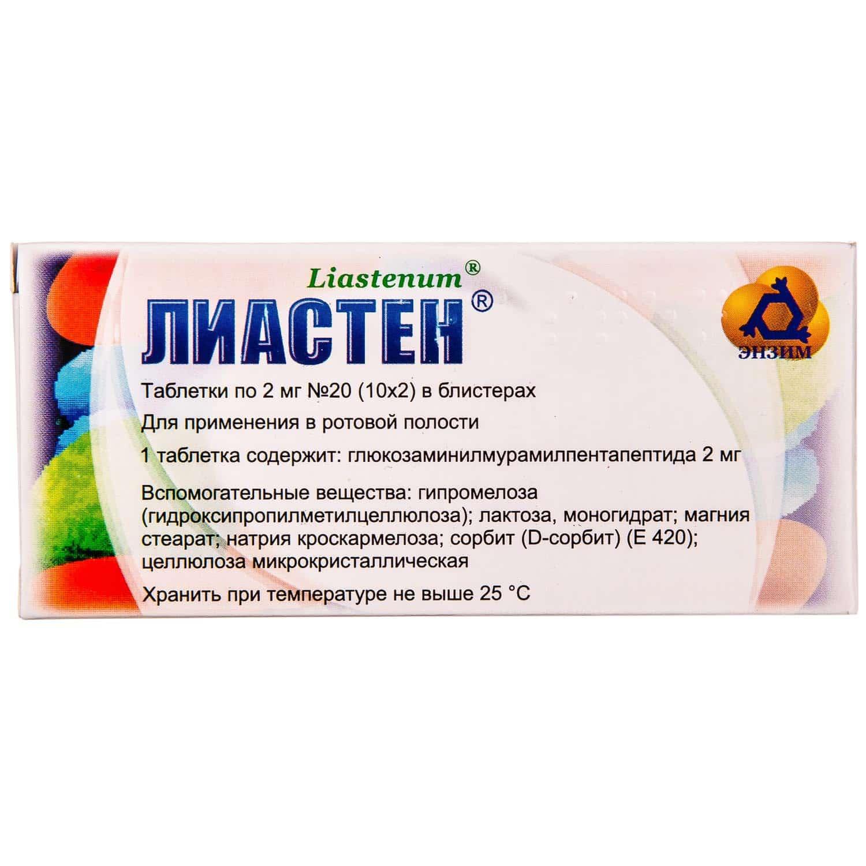 Liasten tablets 2 mg. №20