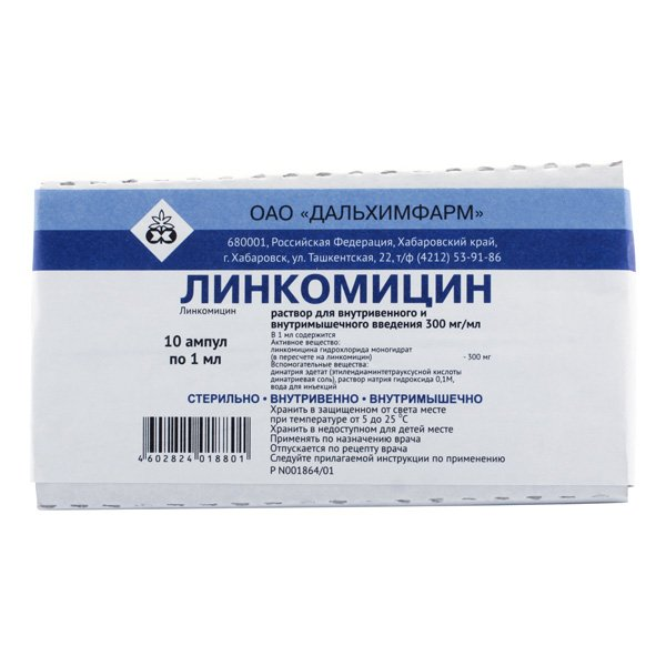 Lincomicin solution for injections ampoules 30% 1ml. №10
