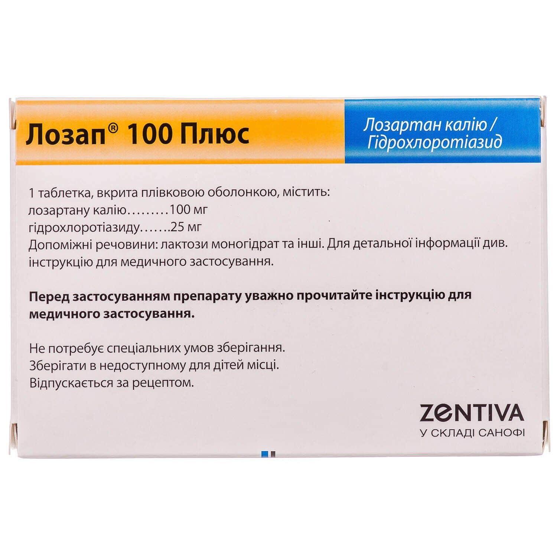Lozap 100 Plus coated tablets 100 mg/25 mg. №10